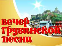 Вечер грузинской песни 2018-11-13T20:00 garou гару 2018 11 13t20 00