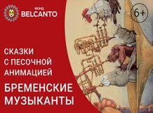 Фото - Бременские музыканты 2019-12-21T12:00 голенищева о ред бременские музыканты