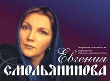 Евгения Смольянинова «В лунном сияньи...» 2019-11-20T19:00 перекрестки любви 2019 10 20t19 00