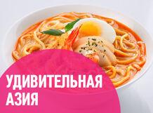 Кулинарная студия CulinaryOn. Удивительная Азия