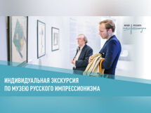 Индивидуальная экскурсия по Музею русского импрессионизма фото