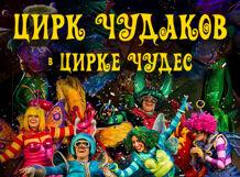 «Времена года» Цирка Чудаков<br>