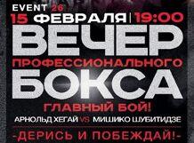 Вечер профессионального бокса «Дерись и побеждай»<br>