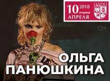 Ольга Панюшкина 2018-04-10T19:00 патетика ольга дзусова 2018 02 17t19 00