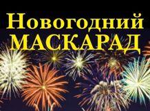 Новогодний маскарад 2018-01-05T19:00