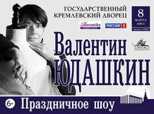 Праздничное шоу Валентина Юдашкина. Ведется TV-съемка 2018-03-08T18:00 история года 2018 01 08t18 00