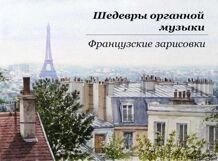Шедевры органной музыки. Французские зарисовки<br>