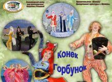 Детская музыкальная сказка Конек-горбунок<br>