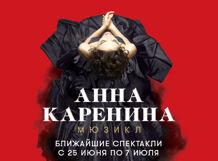 Анна Каренина 2019-06-27T19:00 тарелка 190 см озорная семейка всезнайка рекс