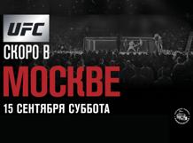 UFC Fight Night Moscow. Турнир Федерации UFC 2018-09-15T17:30 arena moscow night 2018 06 20t21 00