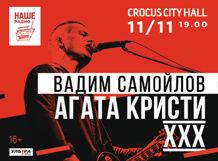 Вадим Самойлов: АГАТА КРИСТИ. XXX 2018-11-11T19:00 стервоzza 2018 05 11t19 00