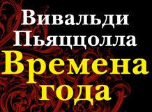 Времена года. Вивальди – Пьяццолла 2019-01-06T19:00 accessories for mitsubishi asx outlander sport 2013 2016 interior black leather foot floor mat