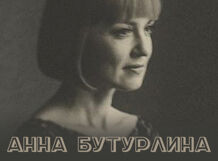Анна Бутурлина «Джаз в двух действиях»