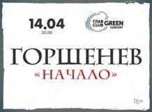 Горшенев. Начало 2019-04-14T20:00 антигона 2018 12 14t20 00