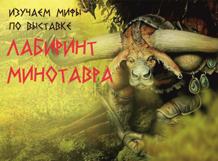 Выставка «Лабиринт Минотавра» 2019-01-15T21:00 валерий михайлов впоисках минотавра
