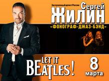 Сергей Жилин с праздничной программой Let It BEatles<br>