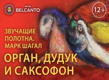 Звучащие полотна. Марк Шагал. Орган, дудук и саксофон 2019-01-02T18:00 орган и дудук от классики до наших дней