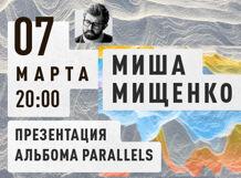 Михаил Мищенко Презентация альбома Parallels