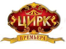 Цирк ПРЕМЬЕРА в Сергиевом Посаде (5.08.17 в 17:00)<br>