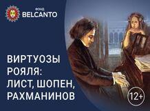 Виртуозы рояля: Лист, Шопен, Рахманинов фото