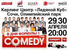 Comedy Club в дни Формулы-1