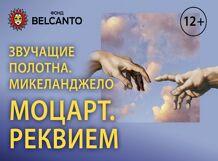 Микеланджело. Моцарт. Реквием 2019-09-21T18:00 моцарт реквием орган симфони гала