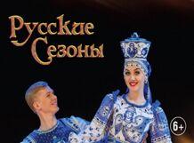 Русские сезоны 2018-10-12T19:00 13d 2018 06 12t19 00