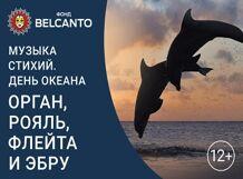 День океана. Орган, рояль, флейта и эбру 2019-11-23T21:00 цена