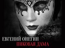 Евгений Онегин. Пиковая Дама<br>