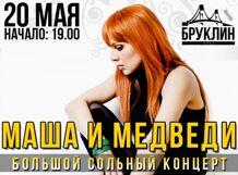 Маша и Медведи — большой сольный концерт!<br>