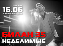 Дима Билан 2017-06-16T21:00