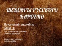 Концерт «Шедевры русского барокко» от Ponominalu
