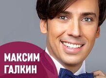 Максим Галкин - «Один за всех»<br>