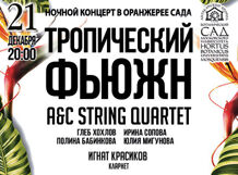 Концерт в оранжерее «Фьюжн в тропиках» 2018-12-21T20:00 шоу молодых комиков 2018 11 21t20 00