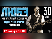 Любэ 2019-11-17T18:00 любэ 2019 11 22t19 00