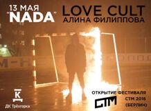 «NADA» Love Cult и Алина Филиппова<br>