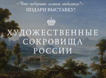 Художественные сокровища России