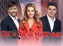 Охота на мужчин 2019-09-22T19:00 цена в Москве и Питере