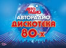 Фестиваль «АВТОРАДИО». ДИСКОТЕКА 80-х. 15 лет<br>