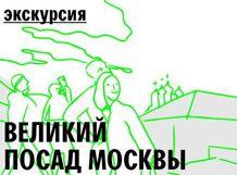 Пешеходная экскурсия «Великий посад Москвы»