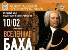 Органный фестиваль «Organ Art». Вселенная Баха 2019-02-10T19:00 сирена и виктория 2018 11 10t19 00