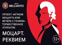 Играем Моцарта или вечера с Гением. Торжественное открытие. «Моцарт. Реквием» 2019-09-21T18:00
