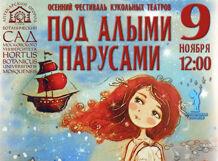 цены на Под Алыми парусами. Сказка на сцене Театра С.А.Д. 2019-11-09T12:00  в интернет-магазинах