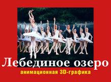 Театр русского балета «Талариум эт Люкс». Лебединое озеро<br>