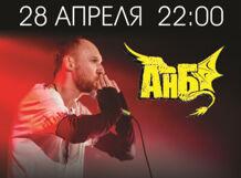 Ангел НеБес в Подольске