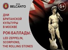 Фото - Рок–Баллады: Led Zeppelin, The Rolling Stones, Scorpions 2019-11-02T16:00 cd led zeppelin ii deluxe edition
