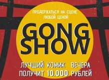 Gong Show 2018-02-18T18:00