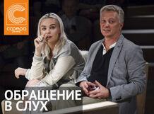 Обыкновенная история 2019-11-10T18:00 саня ваня с ними римас 2018 11 10t18 00