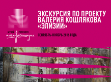 Экскурсия по проекту Валерия Кошлякова «Элизии» от Ponominalu