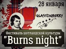 Фестиваль шотландской культуры BURNS NIGHT